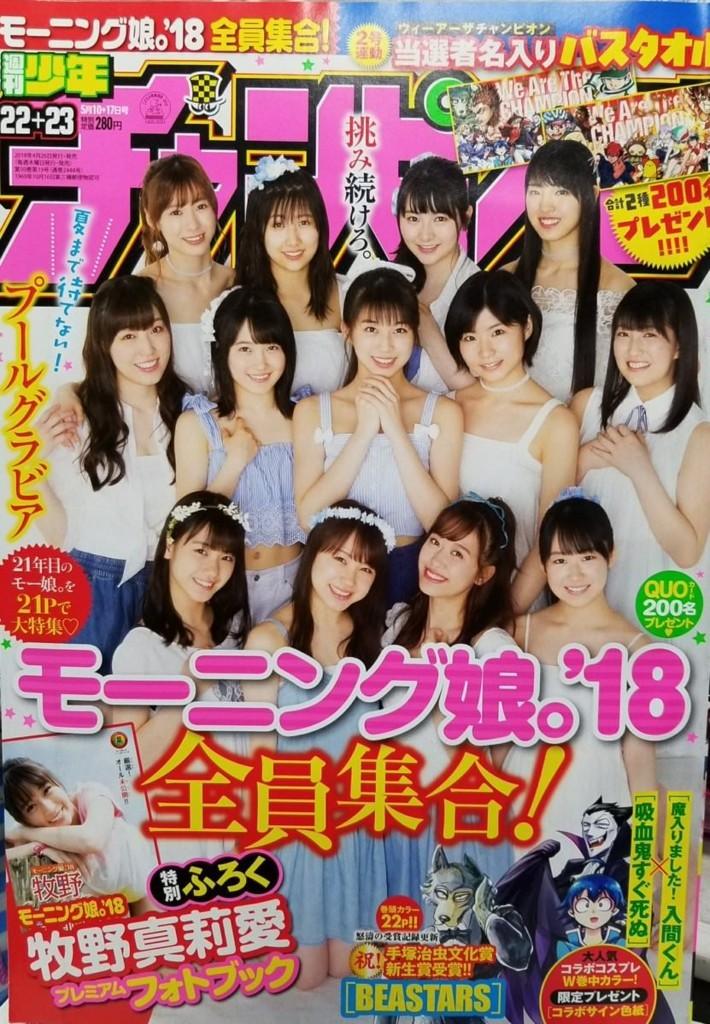 週刊少年チャンピオン No.22+23表紙