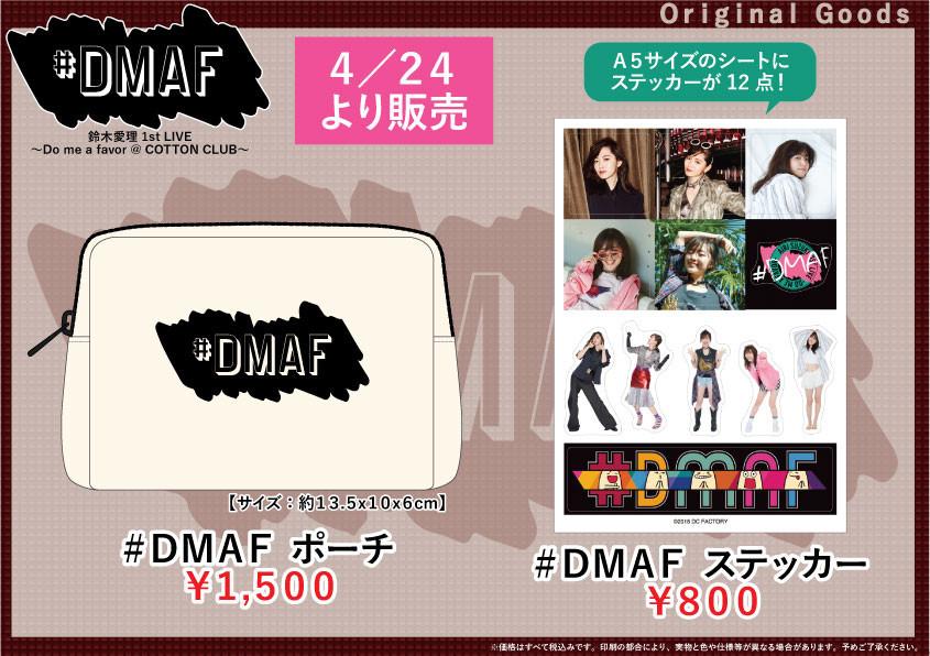 鈴木愛理 1st LIVE ~Do me a favor~ 4/23更新分