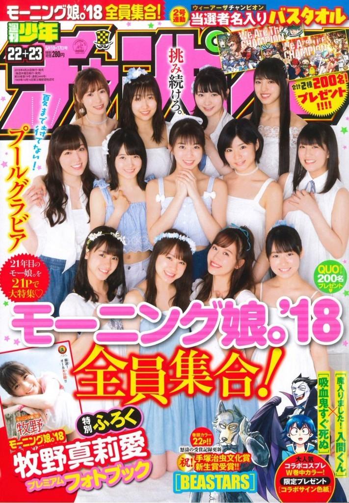週刊少年チャンピオン No.22+23 表紙:モーニング娘。'18