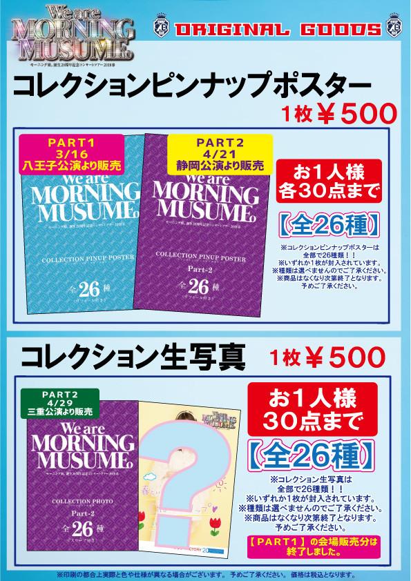 モーニング娘。誕生20周年記念コンサートツアー2018春~We are MORNING MUSUME。~コレクション生写真PART2