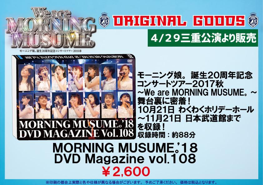 モーニング娘。誕生20周年記念コンサートツアー2018春~We are MORNING MUSUME。~DVDマガジンVol.108