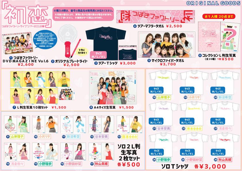 つばきファクトリー ライブツアー2018春「初恋」グッズ