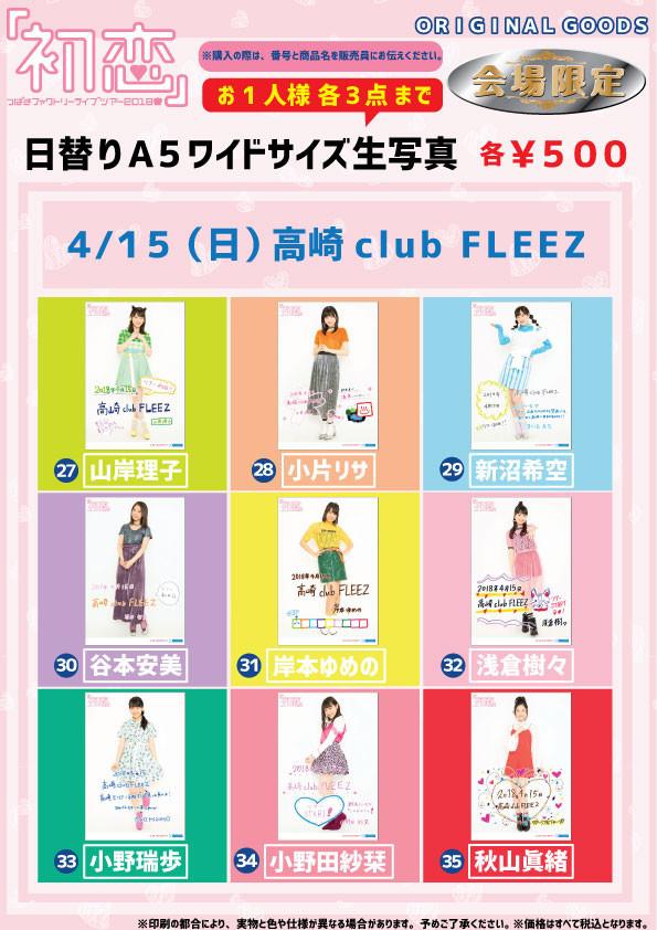 つばきファクトリー ライブツアー2018春「初恋」日替わり