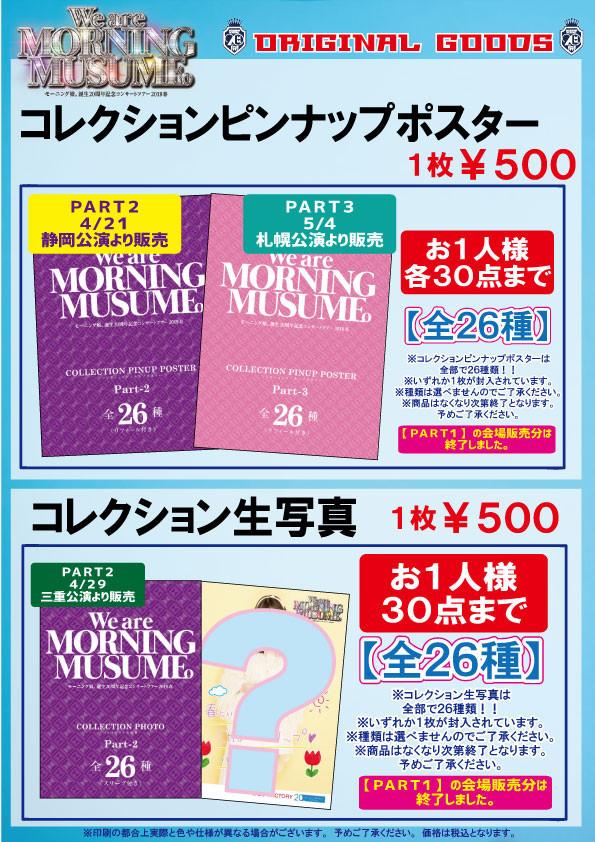 モーニング娘。誕生20周年記念コンサートツアー2018春~We are MORNING MUSUME。~ピンポスPART3