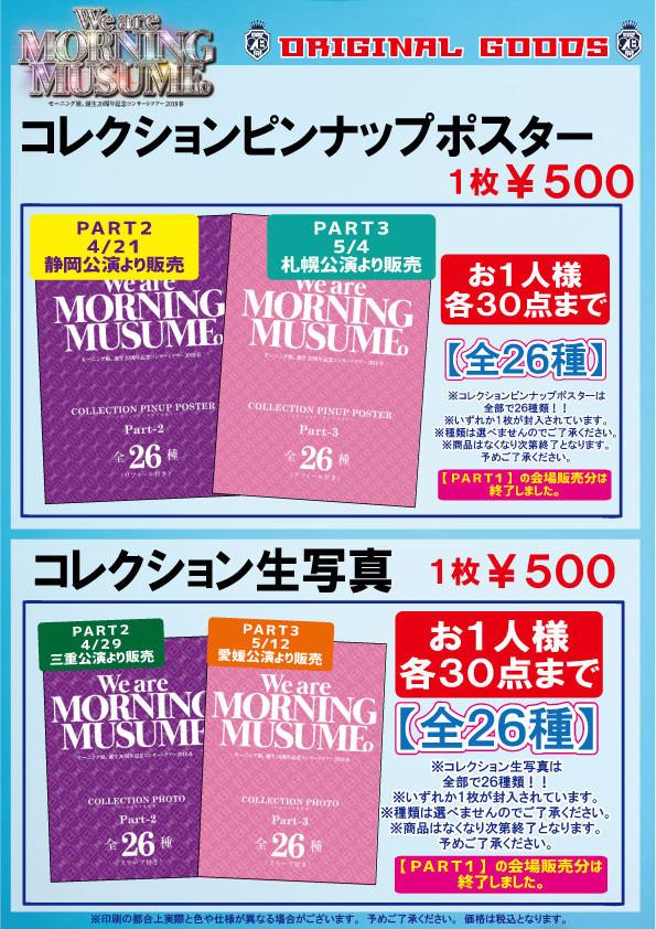モーニング娘。誕生20周年記念コンサートツアー2018春~We are MORNING MUSUME。~ コレ写Part3