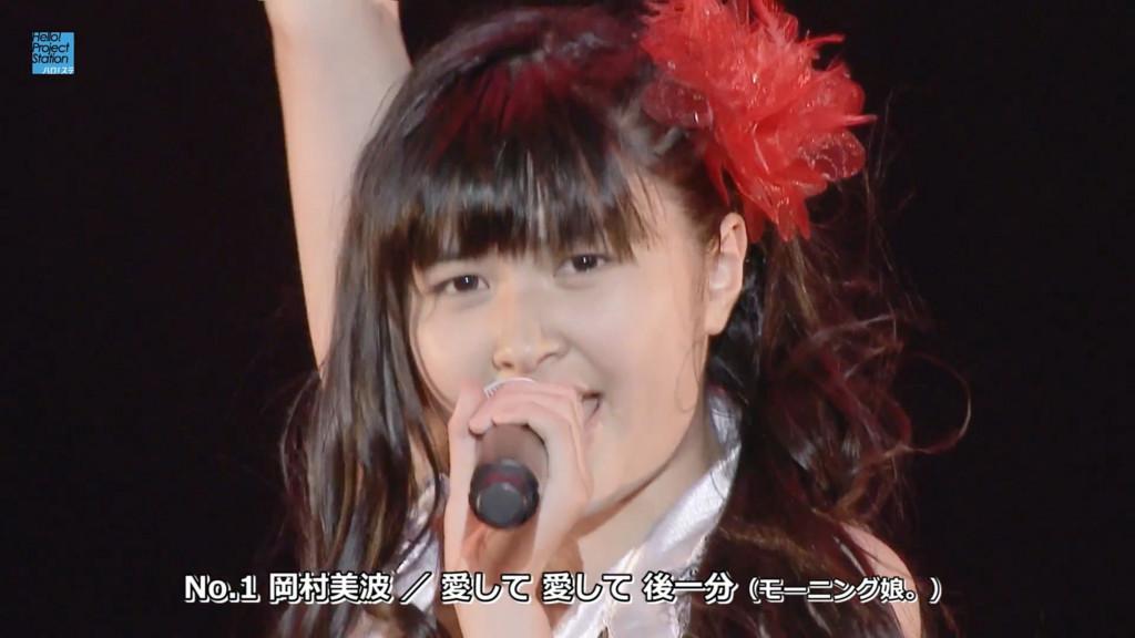 No.1 岡村美波/愛して愛して後一分(モーニング娘。)