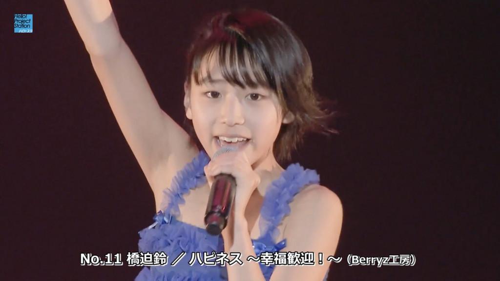 No.11 橋迫鈴/ハピネス ~幸福歓迎!~(Berryz工房)