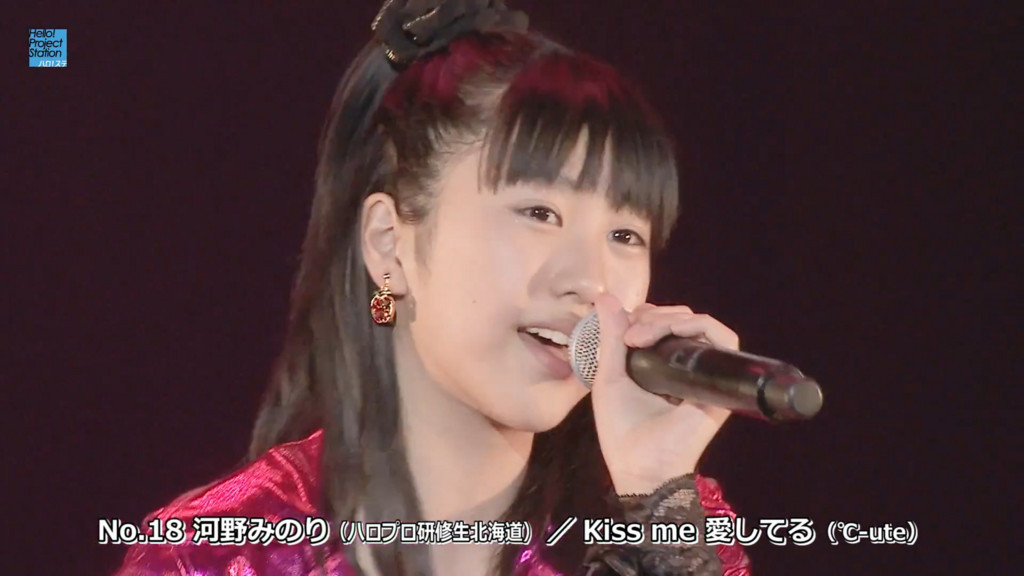 No.18 河野みのり(ハロプロ研修生北海道)/Kiss me 愛してる(℃-ute)