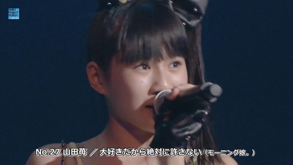 No.27 山田苺/大好きだから絶対に許さない(モーニング娘。)