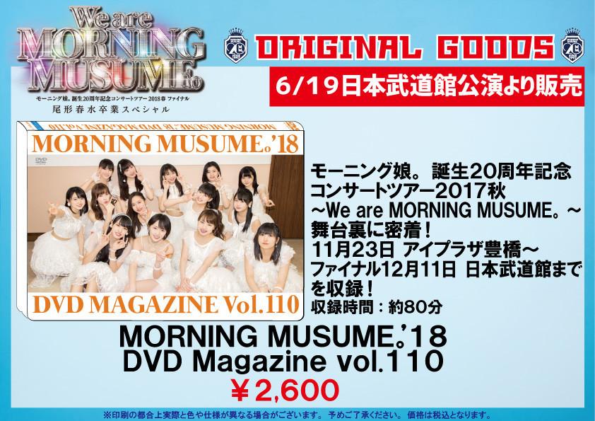 モーニング娘。誕生20周年記念コンサートツアー2018春~We are MORNING MUSUME。~DVDマガジンVol.110