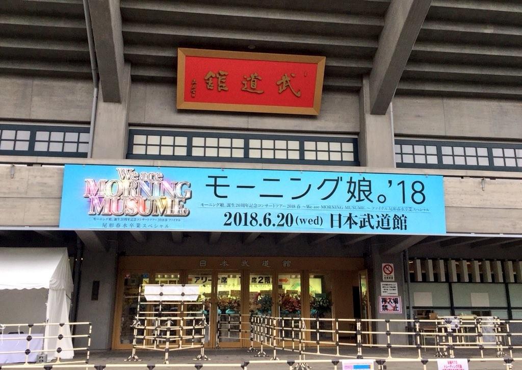2018年6月20日 日本武道館
