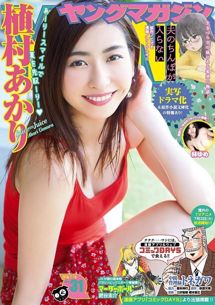 ヤングマガジン 2018年 7/16 号 [雑誌]