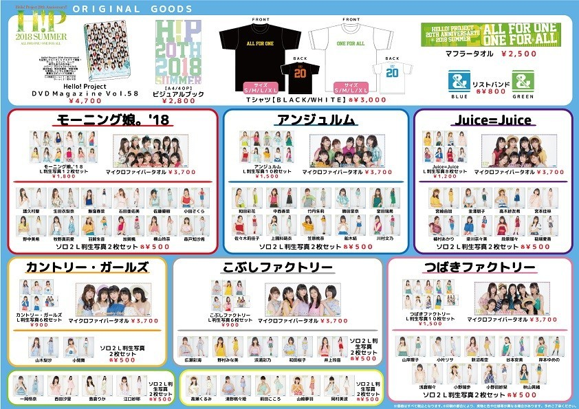 Hello! Project 20th Anniversary!! Hello! Project 2018 SUMMER ~ALL FOR ONE~ ~ONE FOR ALL~