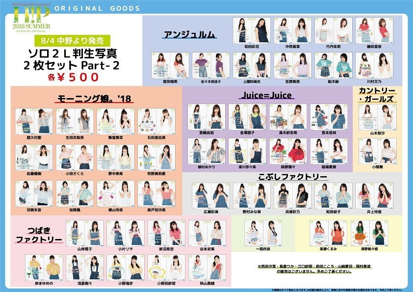 【8/3更新分】Hello! Project 20th Anniversary!! Hello! Project 2018 SUMMER ~ALL FOR ONE~ ~ONE FOR ALL~グッズ