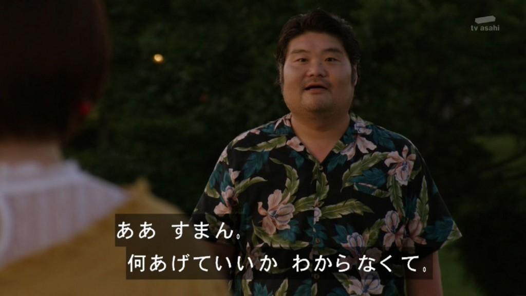初美花パパ