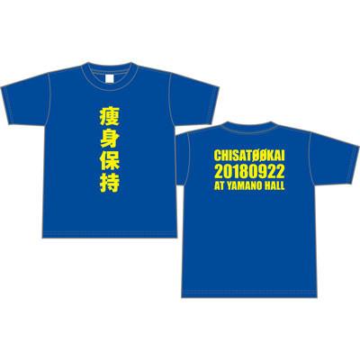 岡井千聖FCライブ②~ 勝手にハロプロ20周年おめでとう!2007-2012 ~ グッズ