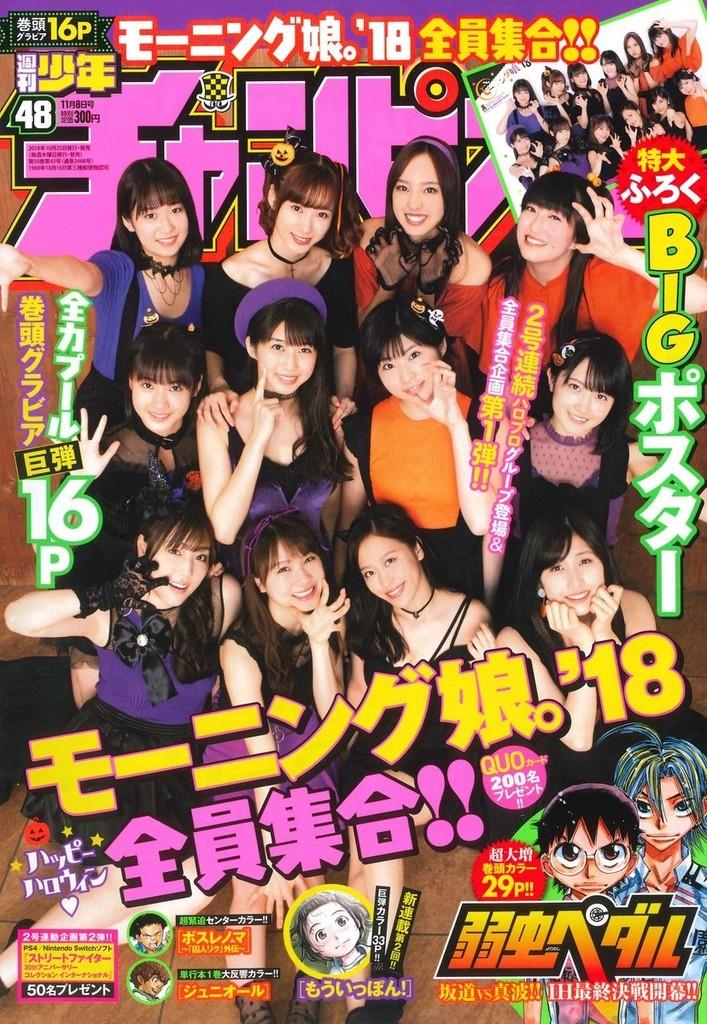 週刊少年チャンピオン No.48 表紙:モーニング娘。'18