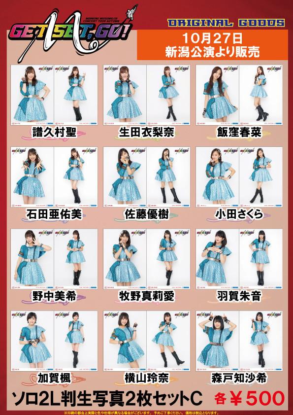 モーニング娘。'18コンサートツアー秋~GET SET, GO!~ グッズ