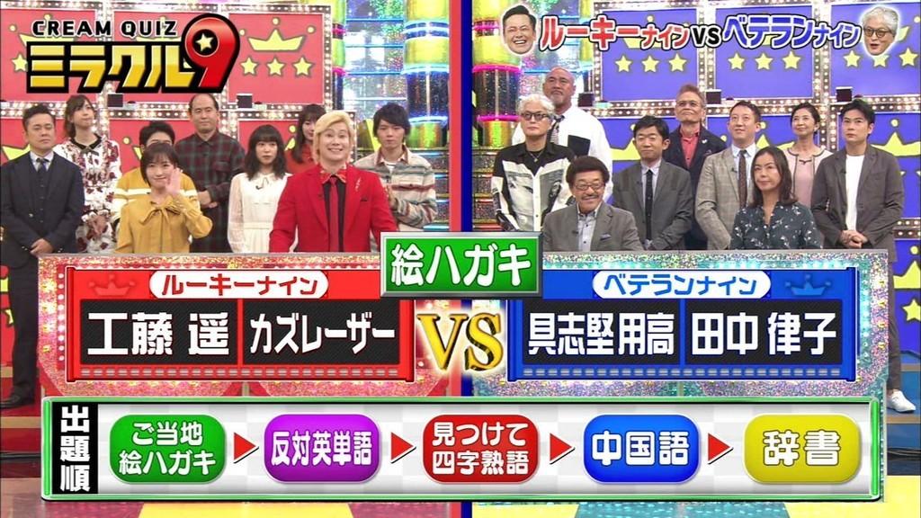 工藤遥さんが「くりぃむクイズ ミラクル9」に出演しました ...