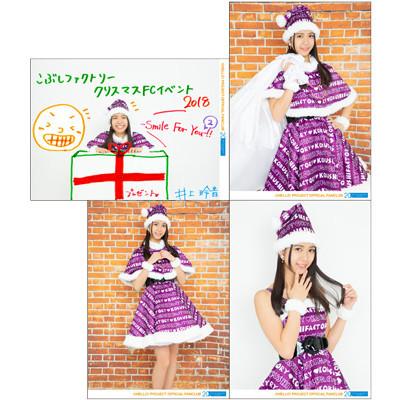 こぶしファクトリー クリスマスFCイベント2018~Smile For You 2~