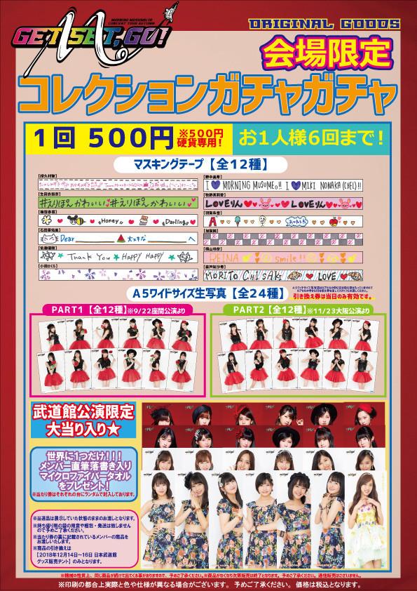 モーニング娘。'18コンサートツアー秋~GET SET, GO!~