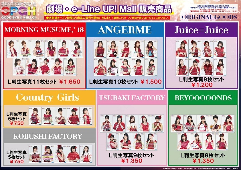 Hello! Project 20th Anniversary!! Hello! Project COUNTDOWN PARTY 2018 ~ GOOD BYE & HELLO ! ~グッズ