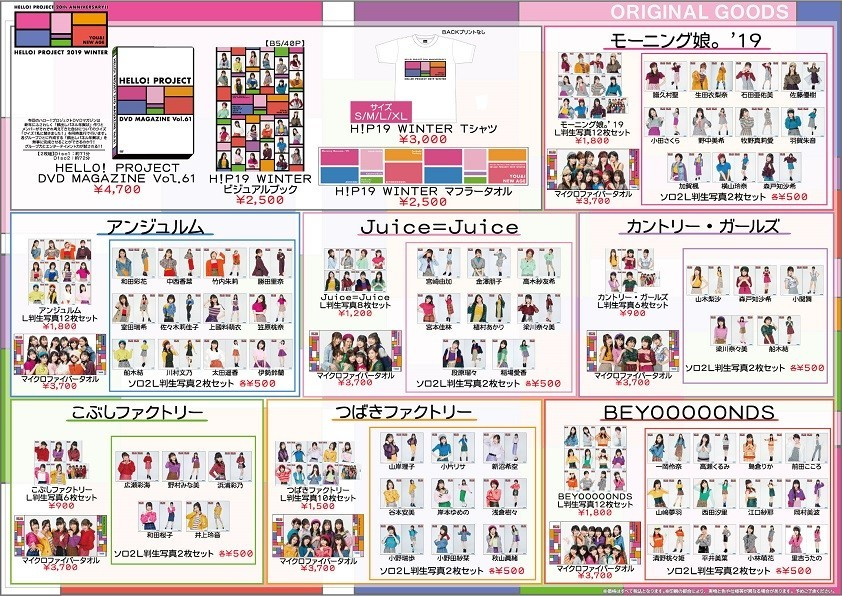 Hello! Project 20th Anniversary!! Hello! Project 2019 WINTER ~YOU & I~ ~NEW AGE~グッズ