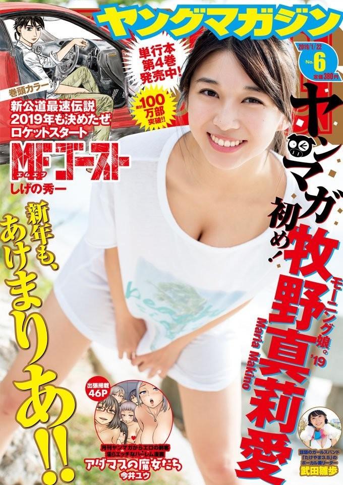 ヤングマガジン No.6 表紙:牧野真莉愛