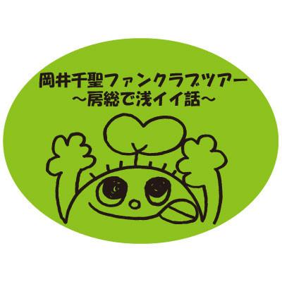 岡井千聖ファンクラブツアー ~房総で浅イイ話~