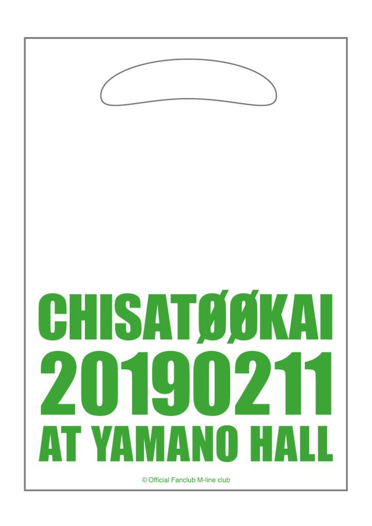岡井千聖FCライブ③ ~ 勝手にハロプロ20周年おめでとう!2013-2018 ~ オリジナルグッズ