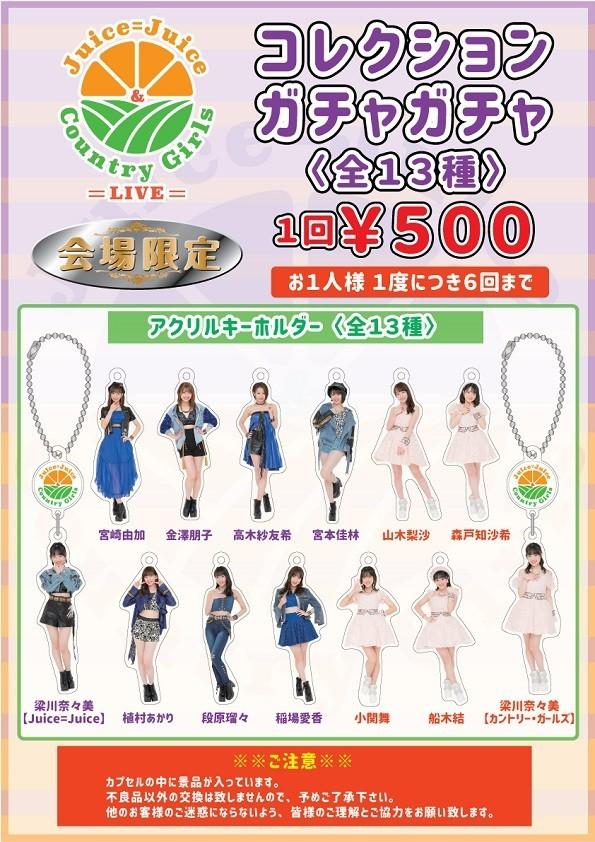 Juice=Juice&カントリー・ガールズ LIVE グッズ