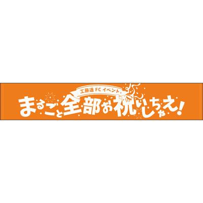 工藤遥FCイベント ~まるごと全部お祝いしちゃえ!~オリジナルグッズ