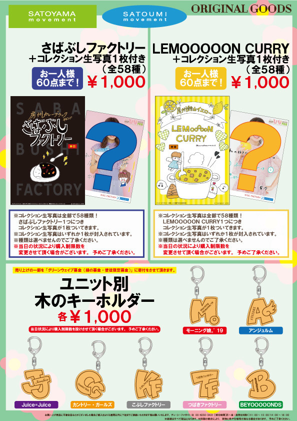 Hello! Project 20th Anniversary!! Hello! Project ひなフェス 2019 グッズ