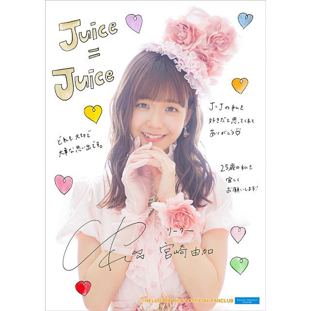 Juice=Juice 宮崎由加バースデーイベント2019 オリジナルグッズ