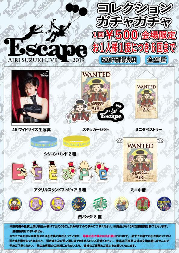 """鈴木愛理 LIVE 2019 """"Escape""""  グッズ"""
