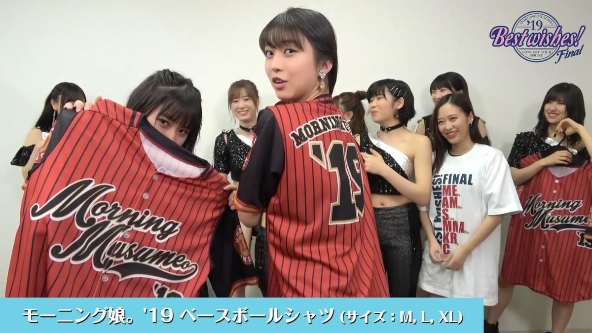 モーニング娘。'19コンサートツアー春 ~BEST WISHES!~FINAL グッズ