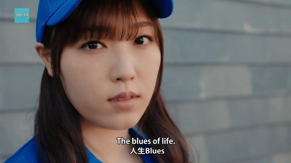 人生Blues