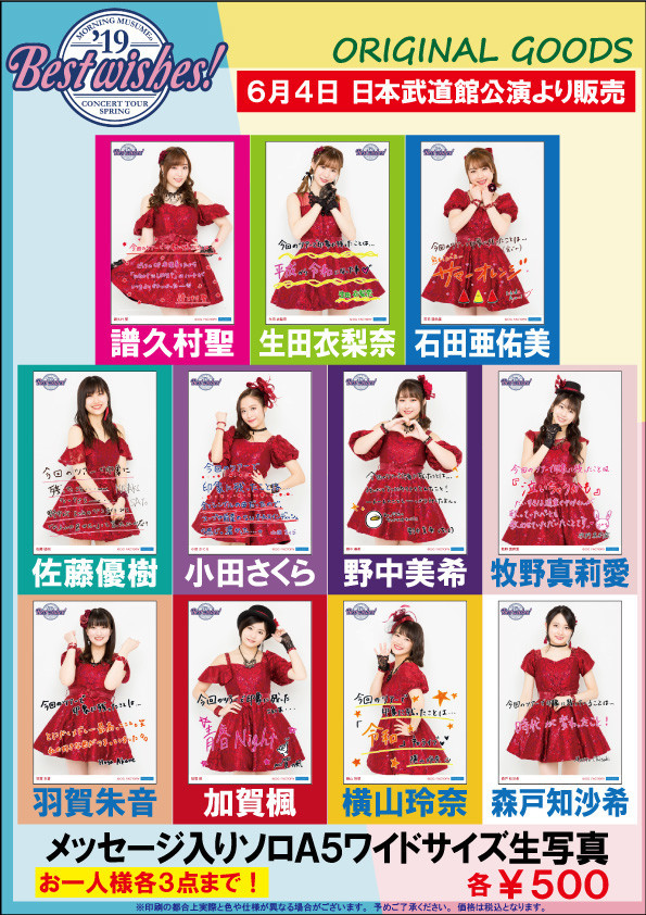 モーニング娘。'19コンサートツアー春 ~BEST WISHES!~ グッズ