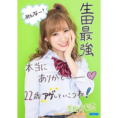 モーニング娘。'19生田衣梨奈バースデーイベント オリジナルグッズ