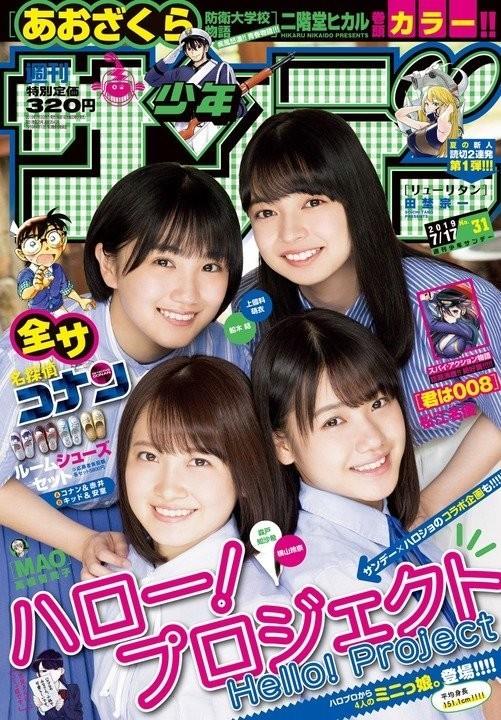週刊少年サンデー 2019年31号(2019年7月3日発売) [雑誌]
