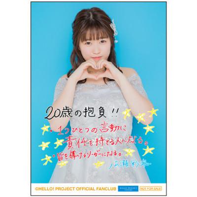 こぶしファクトリー 広瀬彩海バースデーイベント2019 オリジナルグッズ