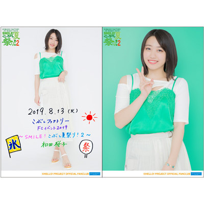こぶしファクトリーFCイベント2019 ~SMILE!こぶし夏祭り!2~ オリジナルグッズ
