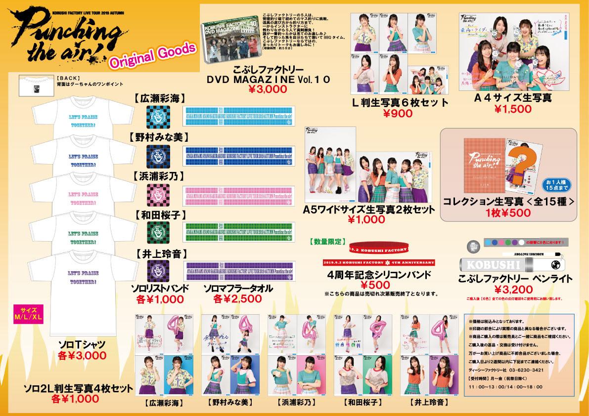 こぶしファクトリー ライブツアー 2019秋 ~Punching the air!~ グッズ