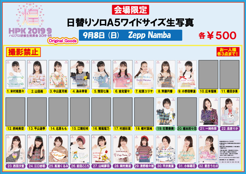 Hello! Project 研修生発表会 2019 9月 ~煌~ グッズ