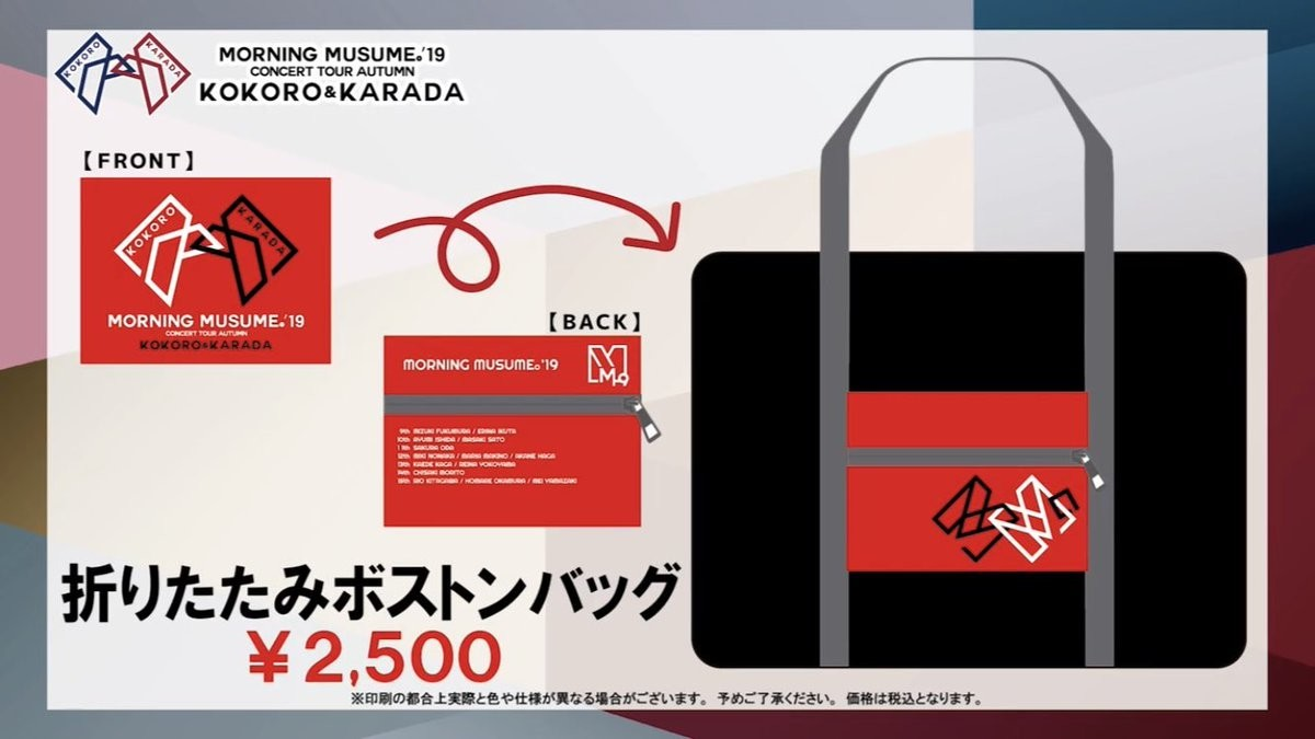 モーニング娘。'19コンサートツアー秋 〜KOKORO&KARADA〜