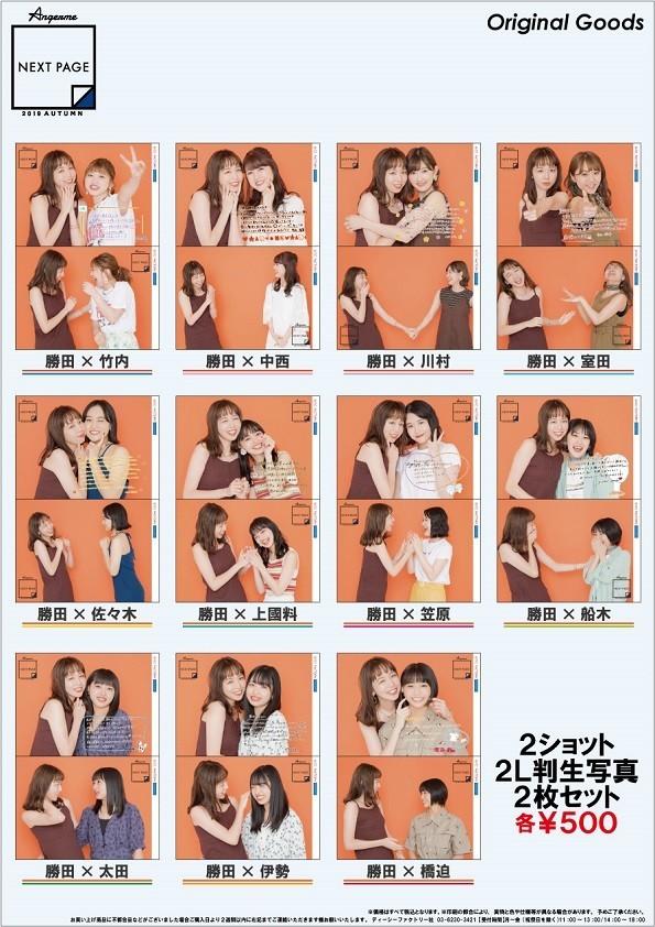 アンジュルム 2019秋「Next Page」〜勝田里奈卒業スペシャル〜 グッズ