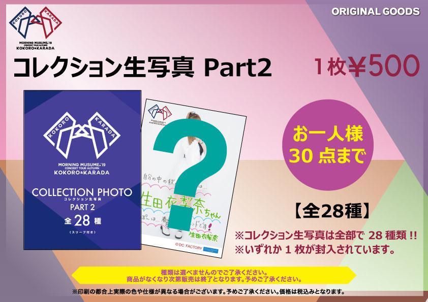 モーニング娘。'19コンサートツアー秋 〜KOKORO&KARADA〜 グッズ