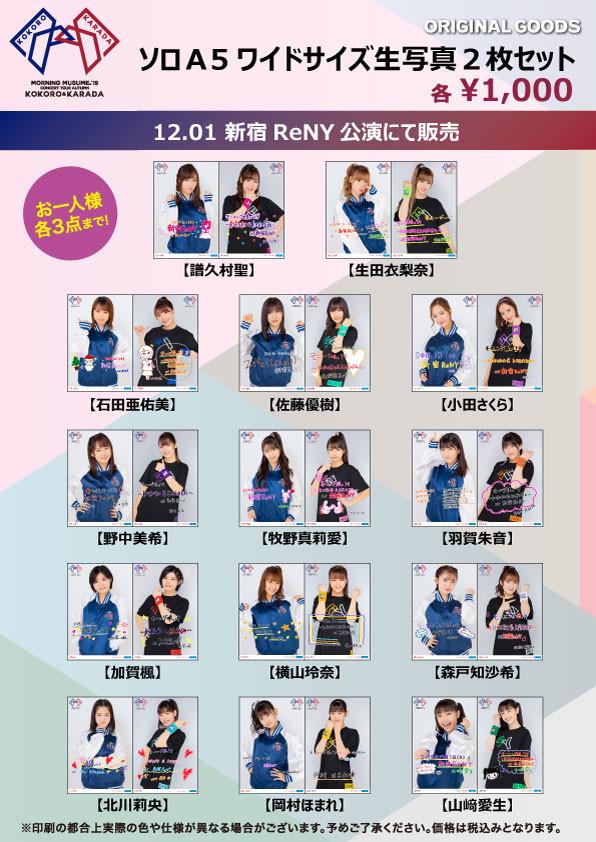 モーニング娘。'19 ~KOKORO & KARADA~ at新宿ReNY グッズ