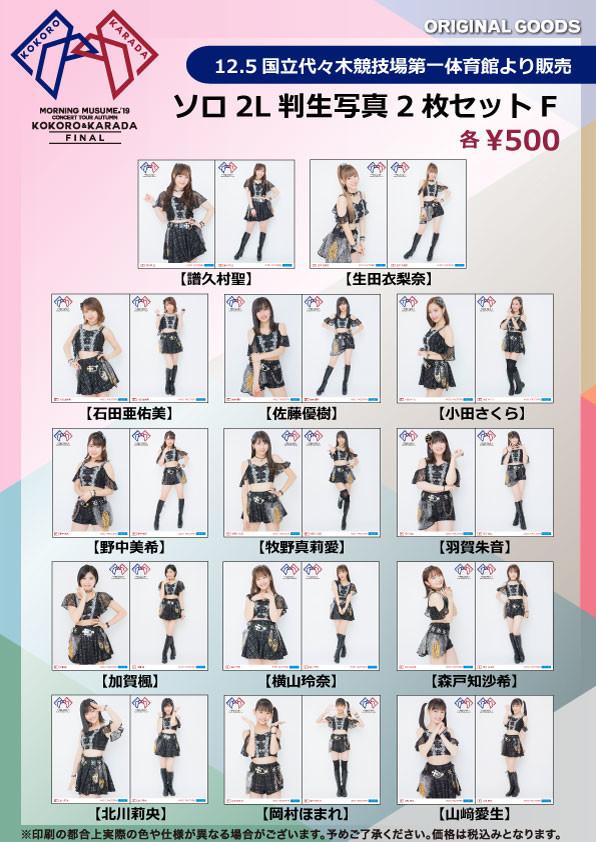 モーニング娘。'19コンサートツアー秋 〜KOKORO&KARADA〜FINAL グッズ