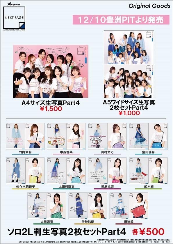アンジュルム ライブツアー 2019夏秋「Next Page」~中西香菜卒業スペシャル~ グッズ
